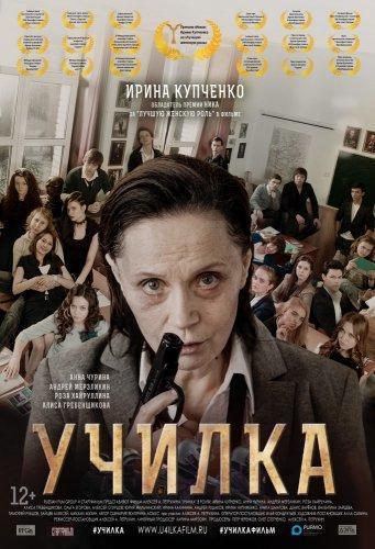 Училка (2015)