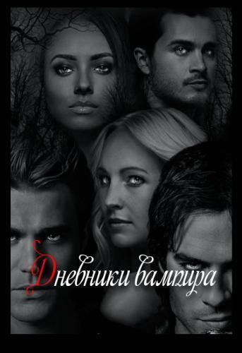 Дневники вампира 8 сезон 12 серия (2017)