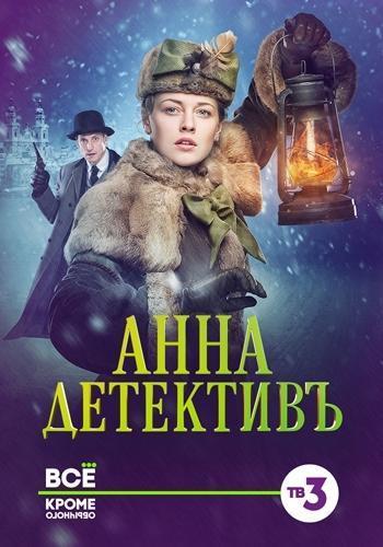Анна-детективъ (2016) Все серии