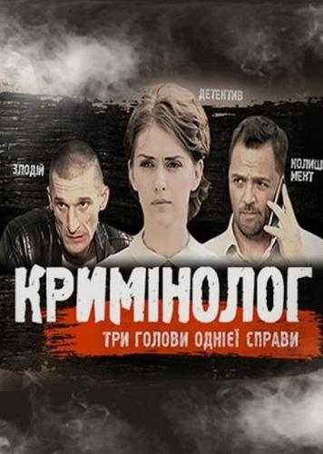 Криминолог (2016) Все серии