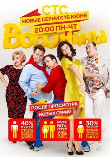 Сериал Воронины 23 Сезон новый (2019) на стс