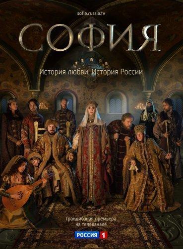 София Сезон 1 (2016) Все серии