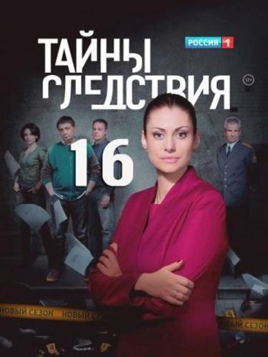 Тайны следствия Сезон 16 (2016)
