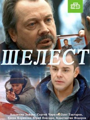 Шелест (2016) Все серии
