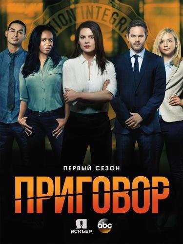 Ложное обвинение / Приговор Сезон 1 (2016)