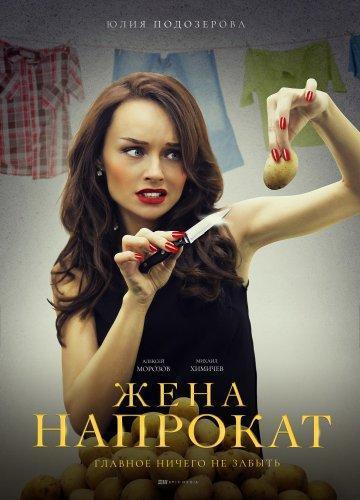 Жена напрокат (2016)