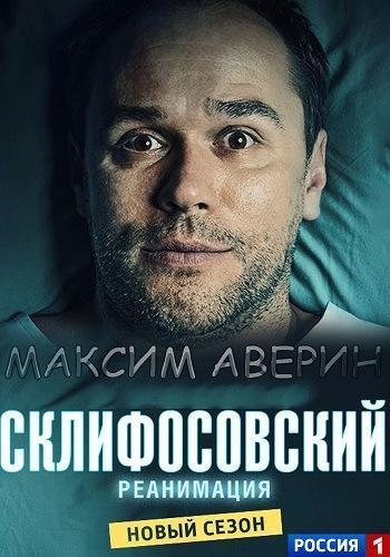 Сериал Склифосовский 7 сезон (2018)