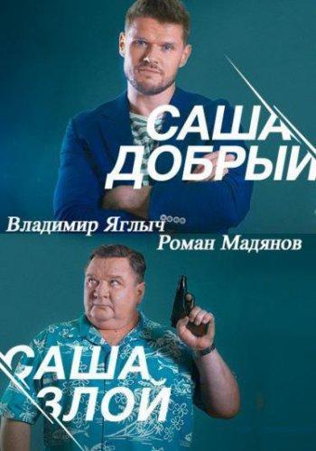Саша добрый, Саша злой (2015) Все серии
