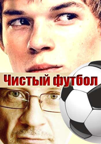 Чистый футбол (2016)