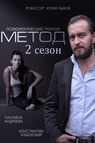 Сериал Метод 2 сезон (2019)