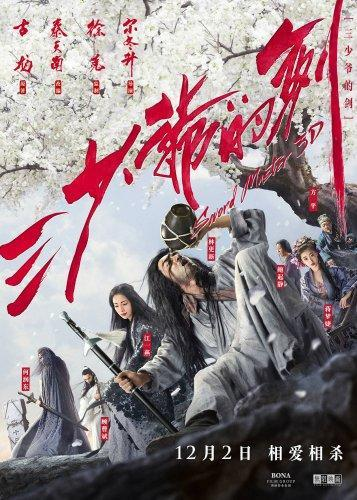 Мастер меча (2016)