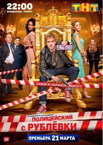 Полицейский с Рублёвки 3 сезон (2018)
