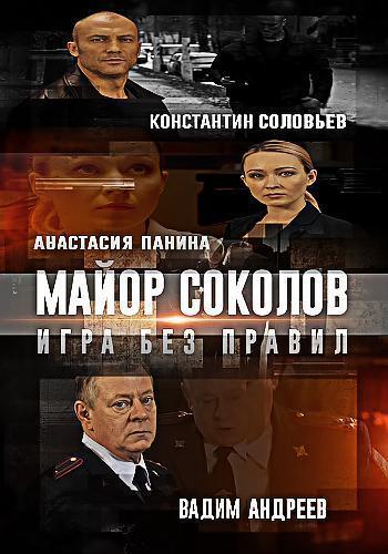 Майор Соколов 2 сезон (2017) Игра без правил