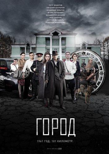 Сериал Город 5 6 7 8 серия (2017)