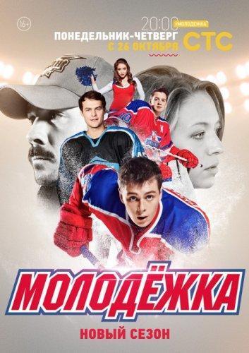 Сериал Молодёжка 5 сезон 1 2 3 4 серия (2017)