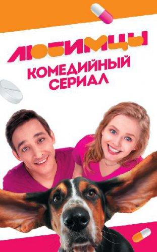 Сериал Любимцы (2017) Все серии