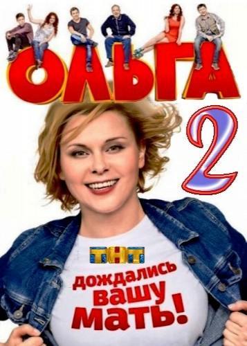 Сериал Ольга 2 сезон (2017)