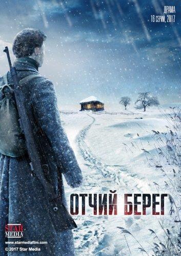 Сериал Отчий берег (2017)