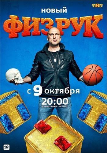 Физрук спасает Россию (2018)