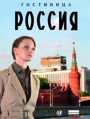 Гостиница Россия (2017) сериал