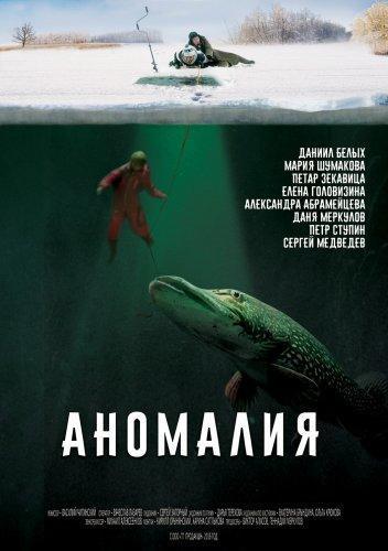 Аномалия (2017)