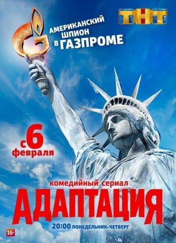 Сериал Адаптация 2 сезон (2019)