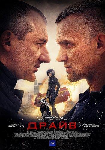 Драйв (2018) сериал