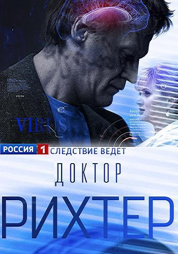 Сериал Доктор Рихтер 3 сезон (2019)