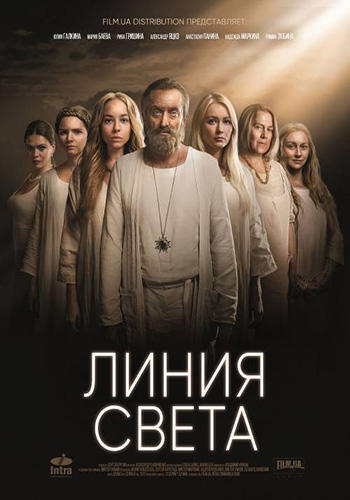 Сериал Линия Света (2017)