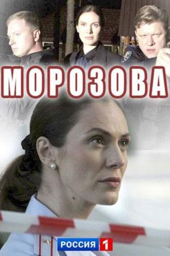 Сериал Морозова (2017)