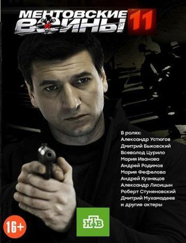 Ментовские войны 11 Сезон (2017)