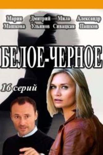 Сериал Белое-черное (2017)