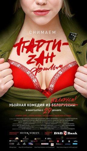 Party-zan фильм (2016)