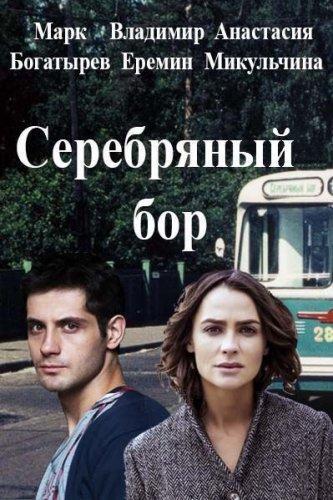 Сериал Серебряный бор (2017)