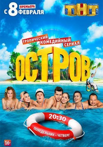Остров 2 сезон (2018)