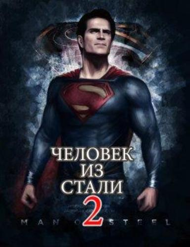 Человек из стали 2 (2018)