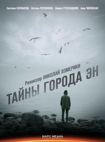 Сериал Тайны города ЭН (2018)