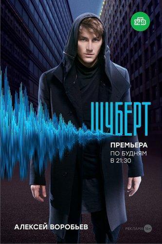 Сериал Шуберт (2018)