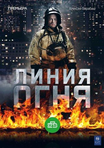 Сериал Линия огня (2018)
