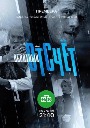 Сериал Обратный отсчёт (2018)