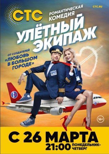 Сериал Улетный экипаж 3 сезон (2019)