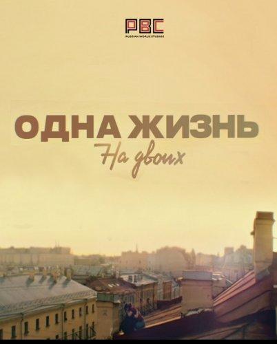 Сериал Одна жизнь на двоих (2018)
