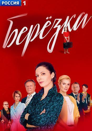 Сериал Берёзка (2018)