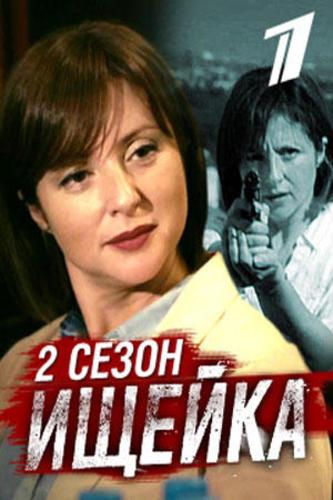 Ищейка 3 сезон (2018)