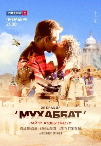 Сериал Операция «Мухаббат» (2018)