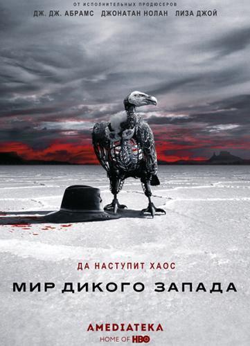 Мир Дикого Запада 3 сезон (2019)