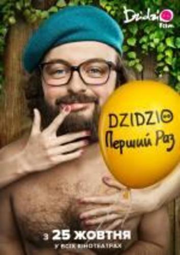 DZIDZIO Первый раз (2018)