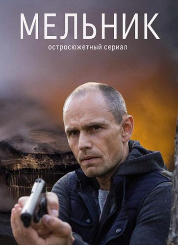 Сериал Мельник (2018)