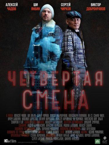 Сериал Четвертая смена 2 сезон (2019)