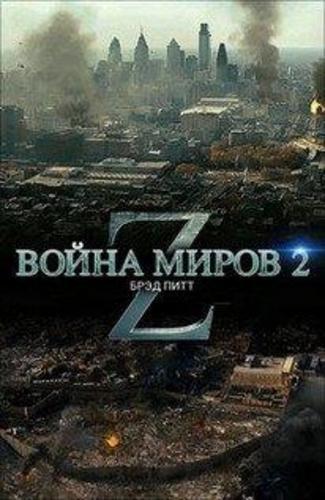 Война миров Z 2 (2019)